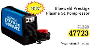 Уцененный плазмарез Blueweld Prestige Plasma 54 Kompressor со скидкой 30%